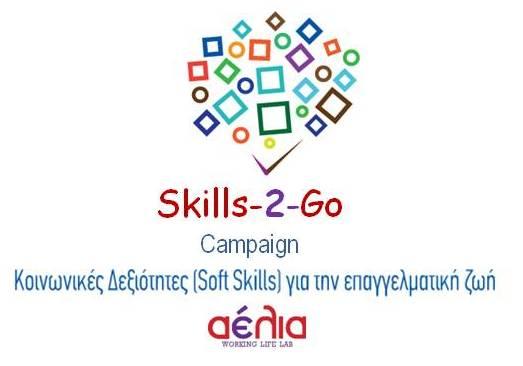 Logo Skills 2 GO